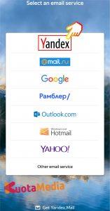 Cara Login Email Yandex Logout Email Di HP 2
